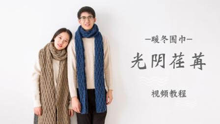 围巾系列-光阴荏苒编织花样集锦