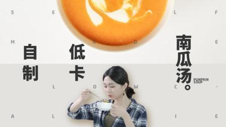 美味又低卡, 手把手教你做营养南瓜汤!