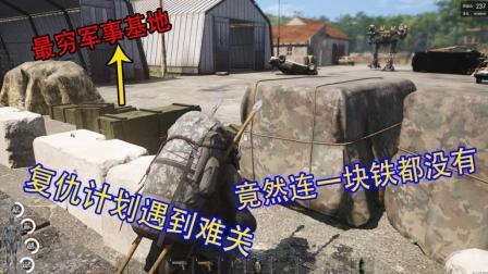 人渣SCUM24: 这是我见过最穷的军事基地, 竟然穷到连一块铁都没有