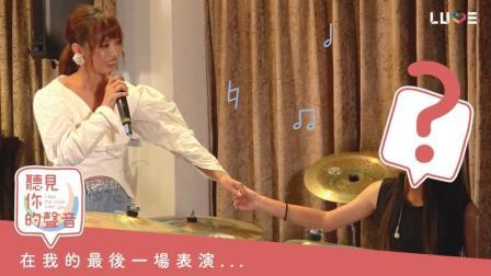 """黄美珍最新节目""""听见你的声音""""感动来袭!"""