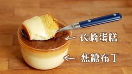 蜂蜜蛋糕布丁焦糖三重奏 日系甜品