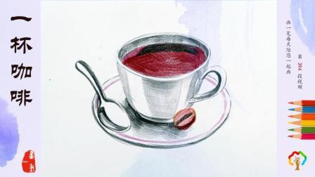 彩铅画: 小朋友, 见过爸爸妈妈喝咖啡吗? 今天画一杯咖啡