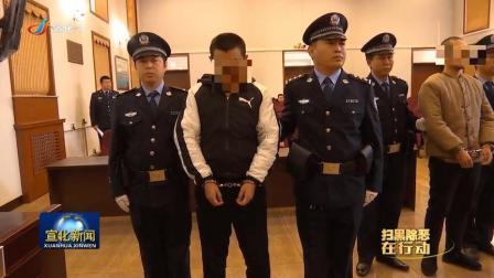 宣化区人民法院公开宣判首例涉恶