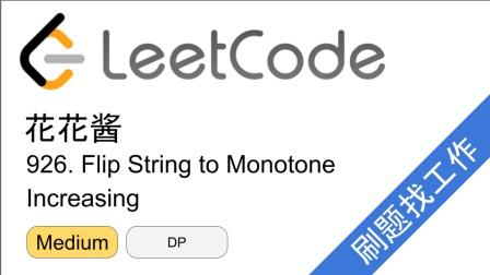 花花酱 LeetCode 926. Flip String to Monotone Increasing - 刷题找工作 EP228