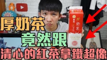 义美厚奶茶不应该叫做厚奶茶 厚奶茶VS 红茶拿铁