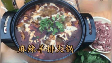 """大厨教你一道""""麻辣羊排火锅""""家常做法, 麻辣可口, 色香味俱佳"""