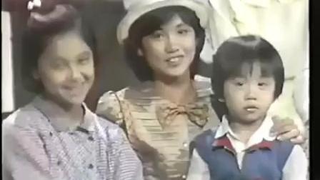 念亲亲 电视剧《星星知我心》插曲 1983现场版