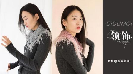 【A571】苏苏姐家_钩针DIDUMOI领饰_教程手工织毛线花样