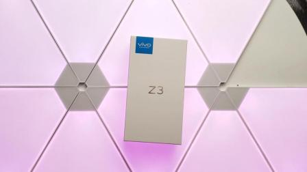 vivo Z3新品开箱, 打开手机的那一刻, 这还是我认识的vivo吗?