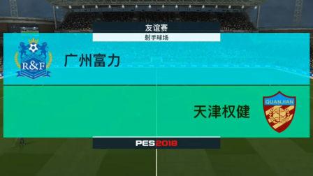 实况足球2018中超模拟比赛 广州富力 VS 天津权健 肖智打进关键进球