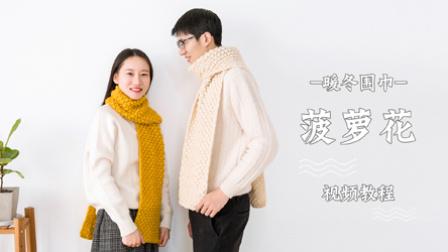 围巾系列-菠萝花情侣款围巾毛线最新织法