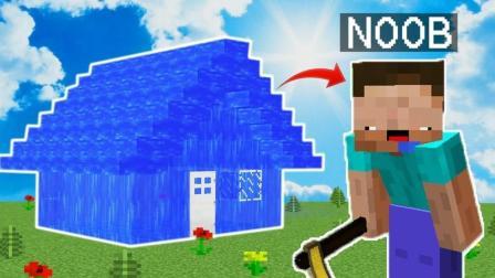 我的世界: 菜鸟建造水房子 走进内部太惊艳了