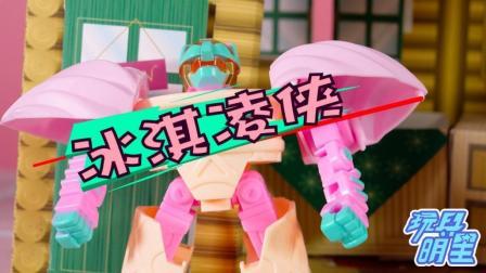 玩具明星 好酷第一次见到冰淇淋变成机器人