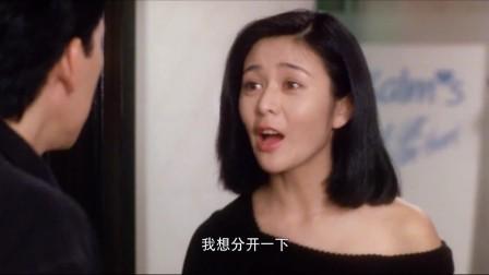 《三人世界》关之琳甩林子祥执意分手,搬家居然连厕所板都拿走,真是太绝情了