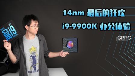 14nm 最后的狂欢,i9-9900K 办公体验
