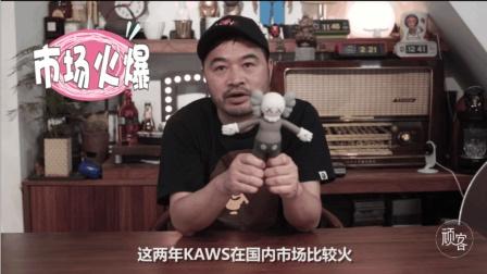 欢哥私享 就算不限量也买不到,风靡全球的街头艺术家KAWS又出新玩偶