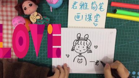 君雅手工堂——人物简笔画 , 可爱萌萌哒超简单哦, 你也可以画出来