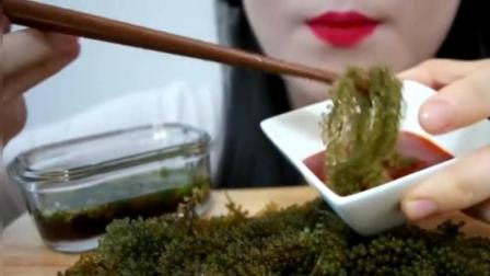 韩国吃货jane, 吃新鲜海葡萄, 声音嘎嘣脆