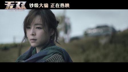 《无双》发布全新插曲MV 角色情感故事催人泪下