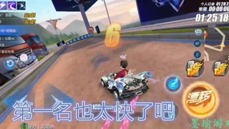 QQ飞车手游: 第一名一定是车神选手吧, 吓得我都打了一个喷嚏