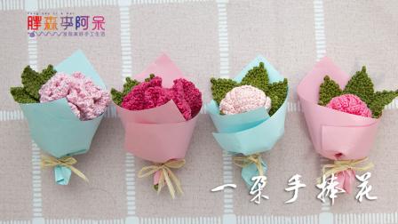 【胖森李阿呆】一朵手捧花康乃馨
