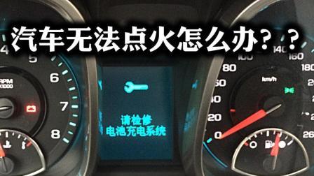 汽车没电打不着火怎么办, 常备这2种工具, 让您不再依赖维修店