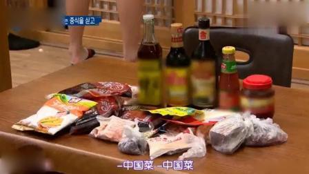 于晓光带了好多中国调味料, 韩国人看了大赞做料