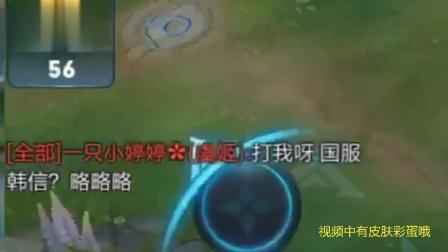 搞笑王者荣耀: 永远不要嘲讽敌方韩信, 因为梦泪很可能也会被他暴揍!