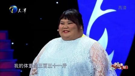 """330斤女子多才多艺, 模仿宋小宝经典片段, 涂磊: """"皇上驾崩了"""""""