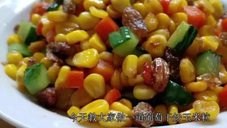 营养又快捷的葡萄干炒玉米, 香香甜甜的, 大人孩子都爱吃!