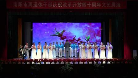 南阳市离退休干部庆祝改革开放四十周年文艺展演  小合唱《桃花红  杏花白》