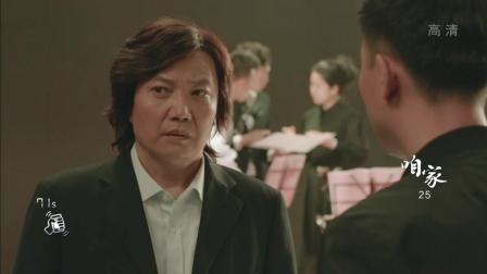 咱家: 为于晓光易子轩找到王光辉请求他劝说大姐, 同意于晓光恋情