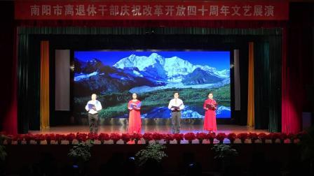 南阳市离退休干部庆祝改革开放四十周年文艺展演  朗诵《历史的沉思》