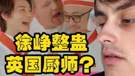 英国厨师惨遭徐峥整蛊?