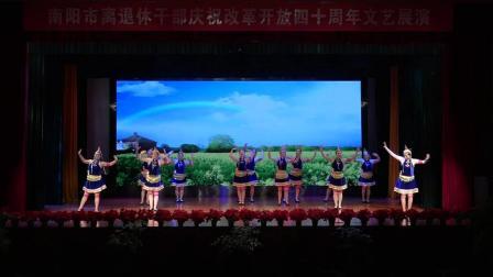 南阳市离退休干部庆祝改革开放四十周年文艺展演   广场舞《侗乡儿女心向党》