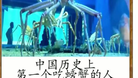 中国历史上第一个吃螃蟹的人, 原来是这样的