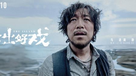 黄渤的《一出好戏》到底好看在哪? 他想要讲述一个怎样的故事?