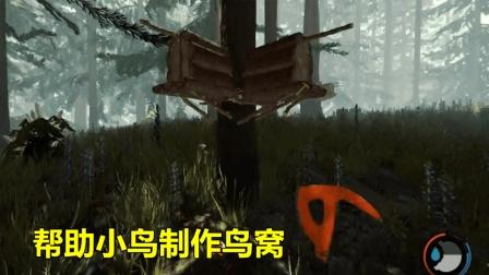 迷失森林 08 帮助小鸟制作鸟窝