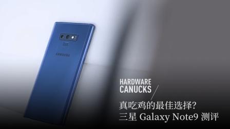 吃鸡的最佳选择?三星 Galaxy Note9 测评