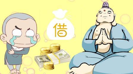 借钱见人心还钱见人品, 佛祖说的太对了! 句句戳人心!