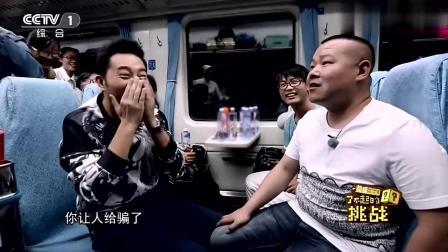 岳云鹏和沙溢在火车上比赛, 输了的要请全部乘客