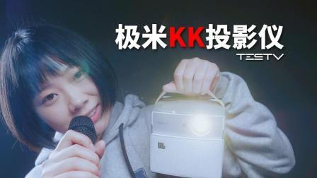 《值不值得买》第280期: 窝在家里唱抖音神曲_极米KK投影仪KTV