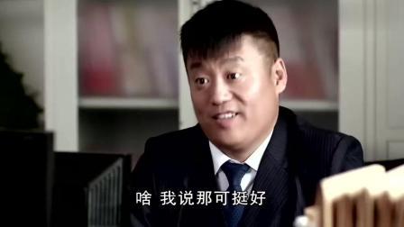 宋晓峰的老对头来找他, 他这么有自信, 看完把我