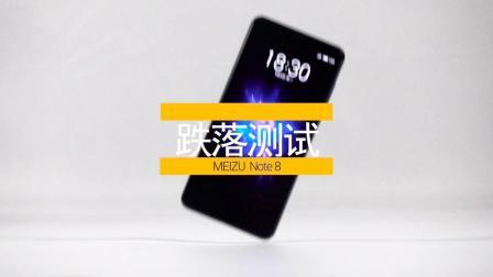 魅族 Note8 摔落测试