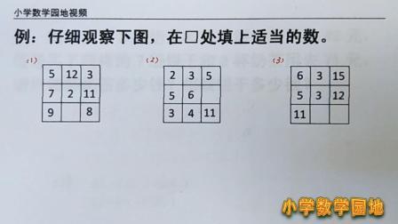 小学二年级数学奥数课 找九宫格规律加上乘法计算 做对的孩子不多