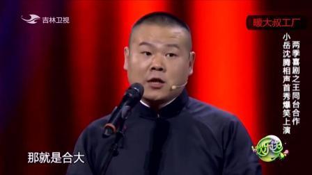 岳云鹏沈腾《王牌对王牌》自爆收入学历, 太搞笑