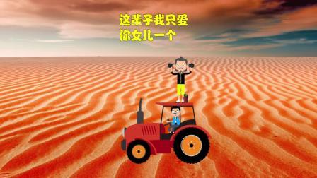 搞笑段子: 改编歌曲之沙漠骆驼