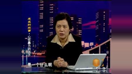 心理专家李玫瑾谈校园暴力问题, 孩子遇到冲突和危险该怎么办? 给家长提了几个建议