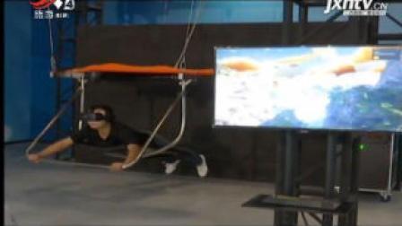 南昌: 逼真体验 世界最大的VR主题乐园