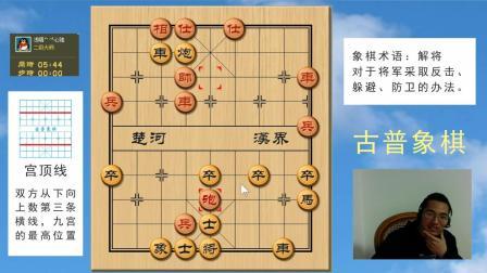中国象棋实战: 万盘大师咄咄逼人, 老家差点看不住